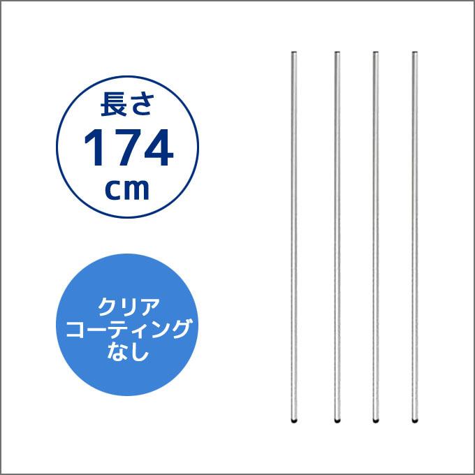 ※廃番※ [25mm]長さ174cm ルミナススリムポール4本 25SP170-4