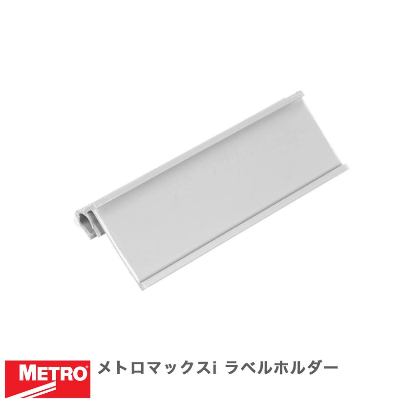 【最短翌日出荷】  エレクター メトロマックスi ラベルホルダー 10.1×3.6cm 9989X