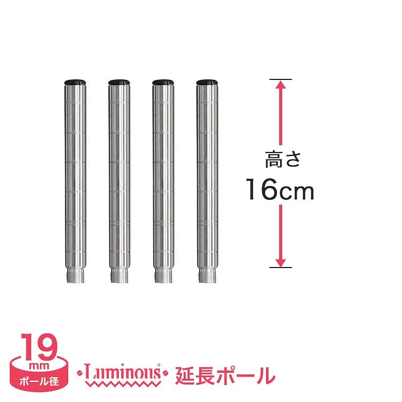[19mm]長さ16cm ルミナスライトADD延長用ポール4本組 ADD-1915-2