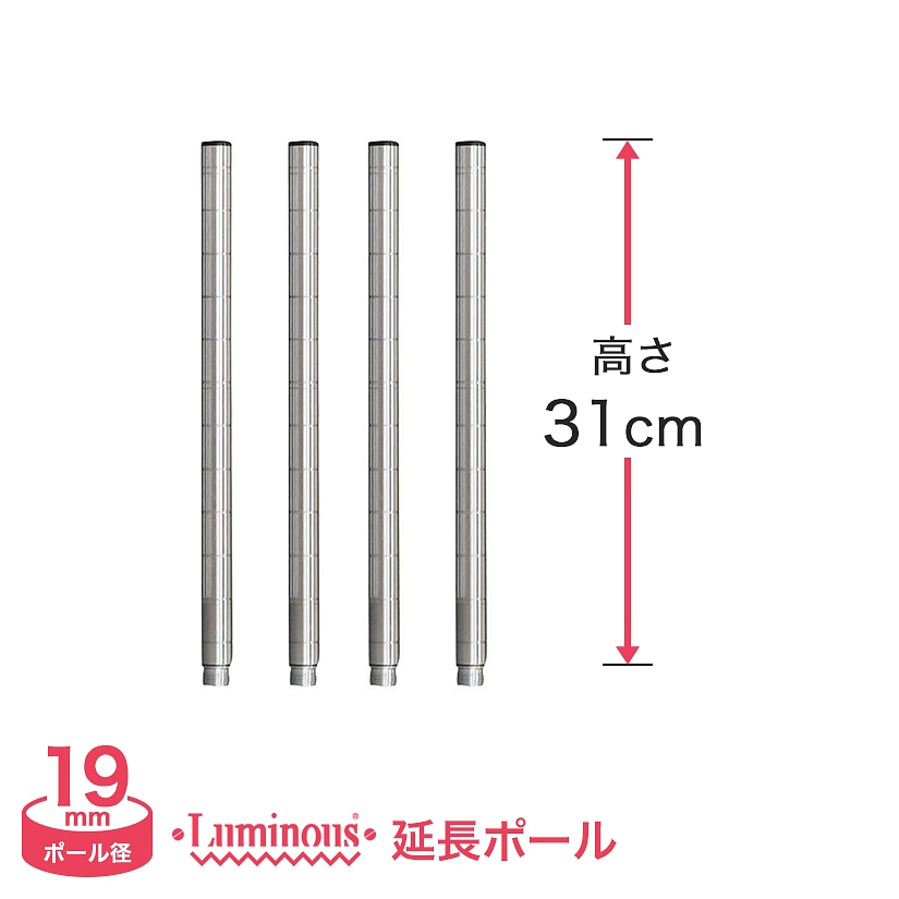 [19mm]長さ31cm ルミナスライトADD延長用ポール4本組 ADD-1930-2