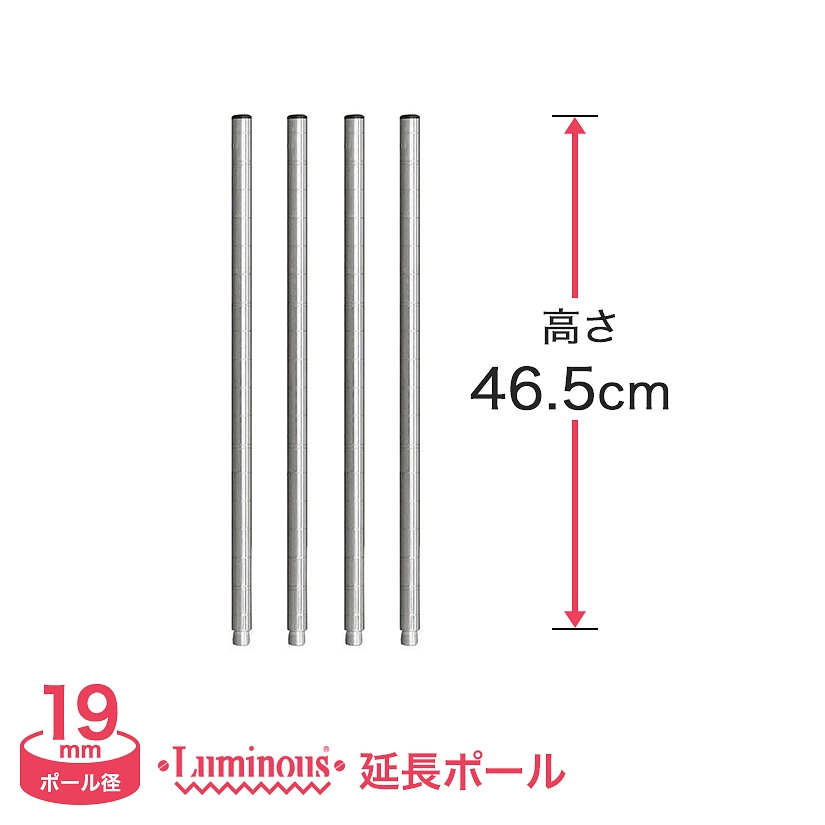 [19mm]長さ46.5cm ルミナスライトADD延長用ポール4本組 ADD-1945-2