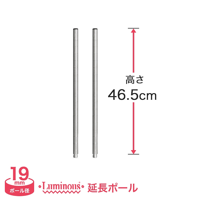 [19mm]長さ46.5cm ルミナスライトADD延長用ポール2本組 ADD-1945