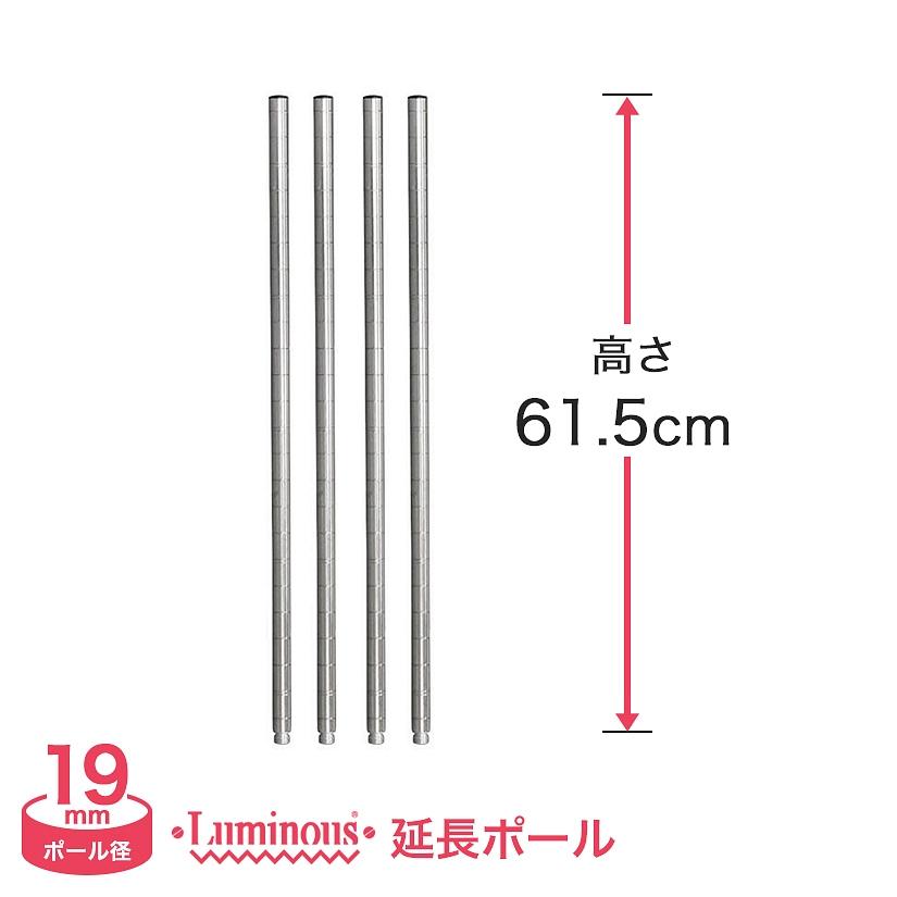 [19mm]長さ61.5cm ルミナスライトADD延長用ポール4本組 ADD-1960-2
