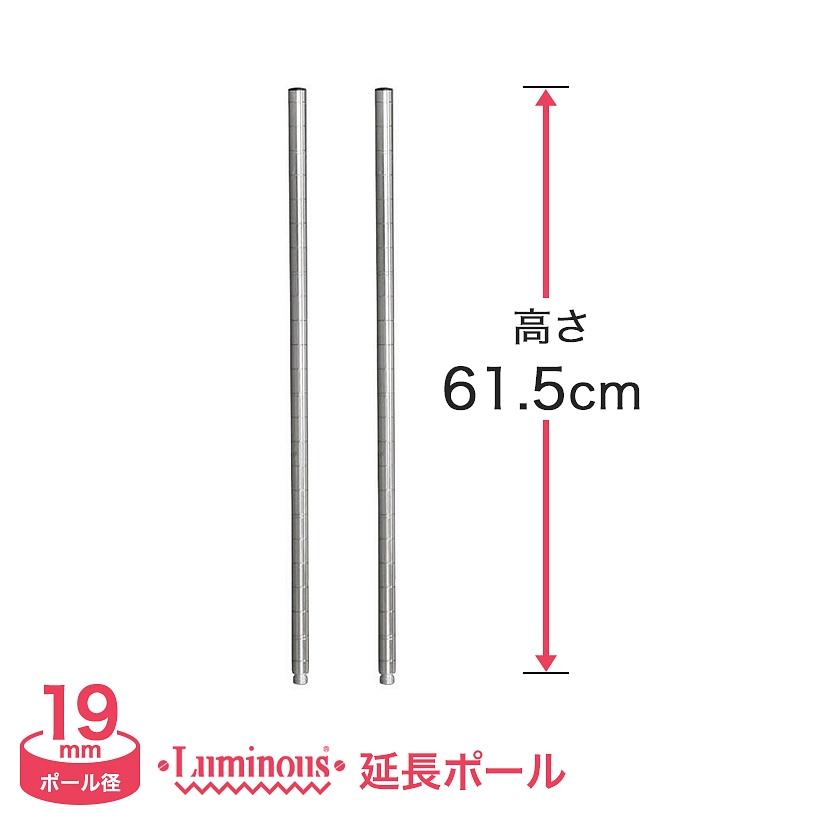 [19mm]長さ61.5cm ルミナスライトADD延長用ポール2本組 ADD-1960