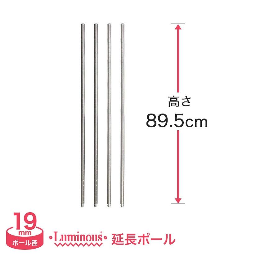 [19mm]長さ89.5cm ルミナスライトADD延長用ポール4本組 ADD-1990-2