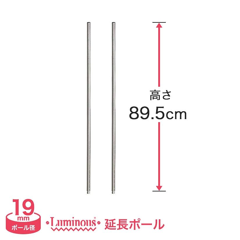 [19mm]長さ89.5cm ルミナスライトADD延長用ポール2本組 ADD-1990