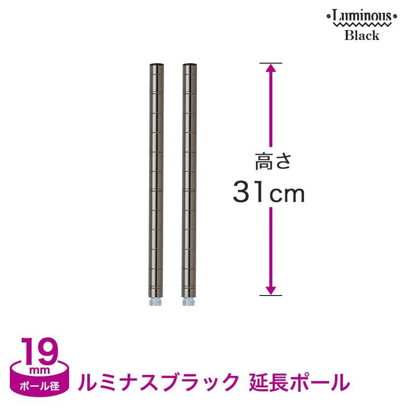 [19mm]ルミナスブラックADD延長用ポール2本組 高さ31cm ADD-BN1930