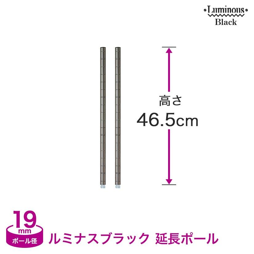 [19mm]ルミナスブラックADD延長用ポール2本組 高さ46.5cm ADD-BN1945