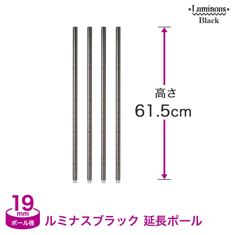 [19mm]ルミナスブラック ADD延長用ポール4本組 高さ61.5cm ADD-BN1960-2