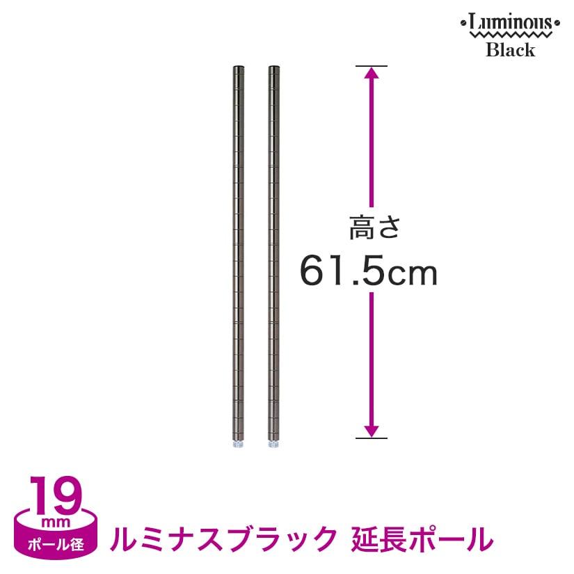 [19mm]ルミナスブラック ADD延長用ポール2本組 高さ61.5cm ADD-BN1960