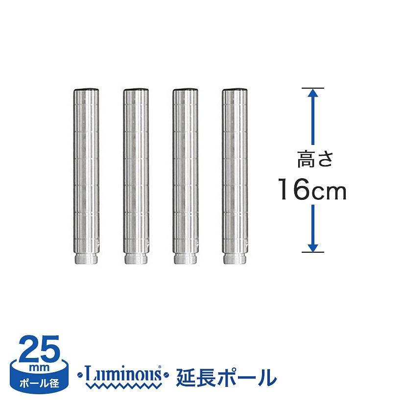 [25mm]長さ16cm ルミナスADD延長用ポール4本組 ADD-P2515-2