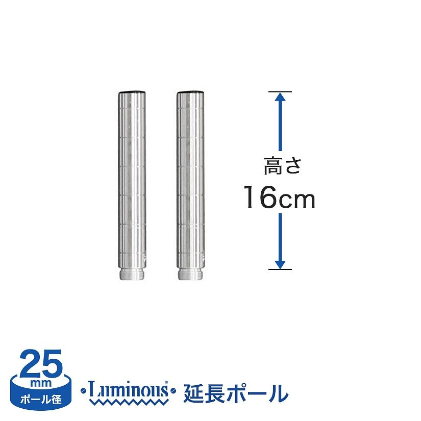 [25mm]長さ16cm ルミナスADD延長用ポール2本組 ADD-P2515