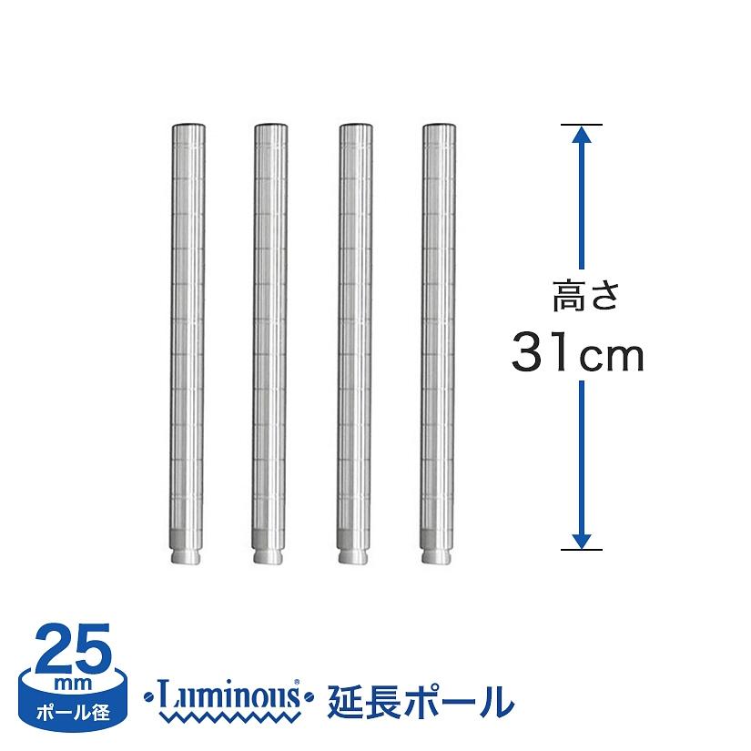 [25mm]長さ31cm ルミナスADD延長用ポール4本組 ADD-P2530-2