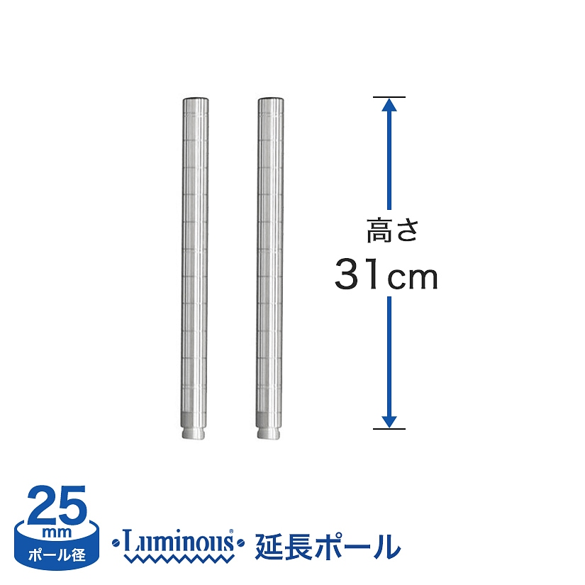 [25mm]長さ31cm ルミナスADD延長用ポール2本組 ADD-P2530
