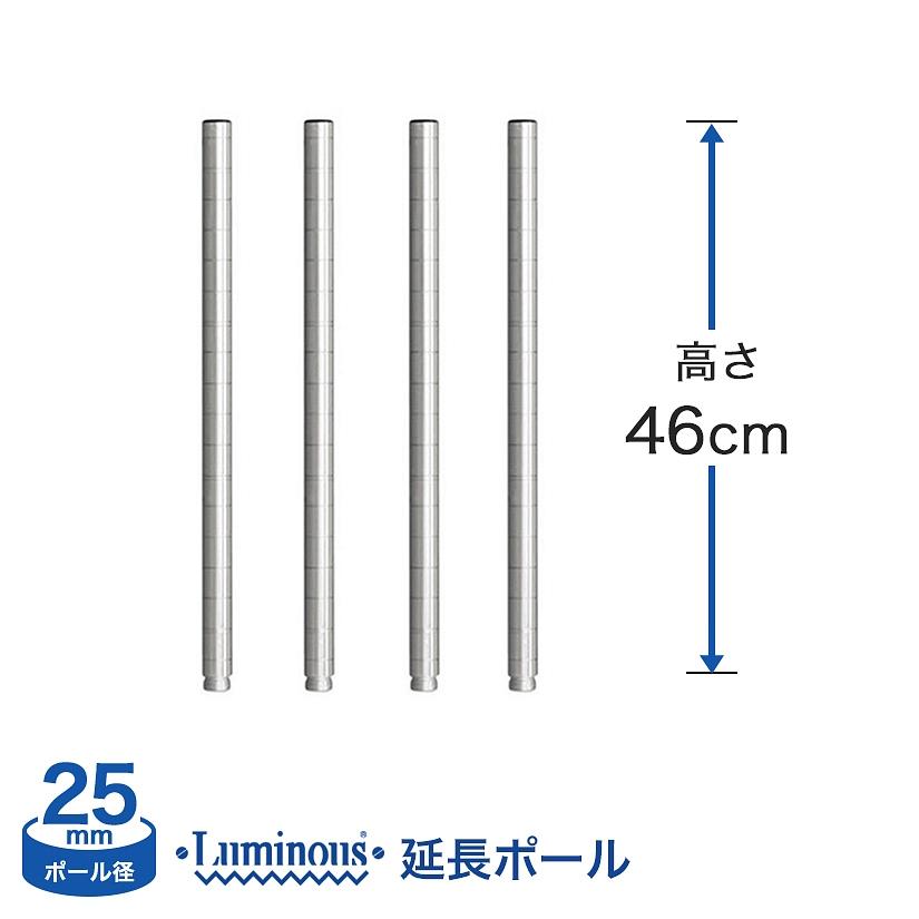 [25mm]長さ46cm ルミナスADD延長用ポール4本組 ADD-P2545-2