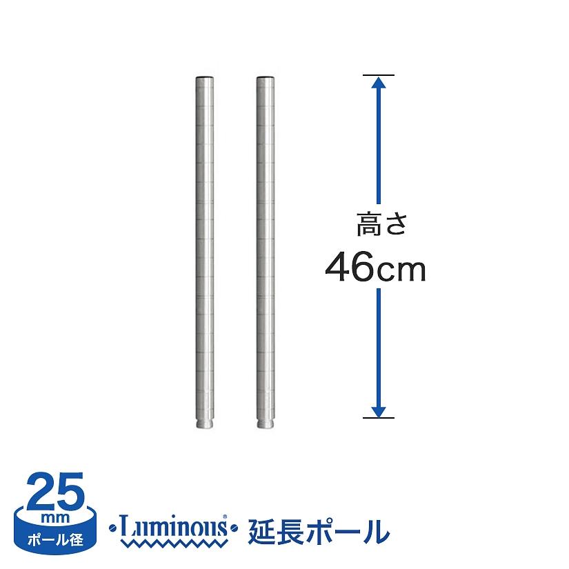 [25mm]長さ46cm ルミナスADD延長用ポール2本組 ADD-P2545