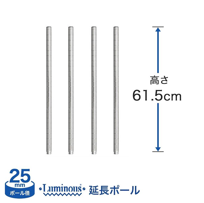 [25mm]長さ61.5cm ルミナスADD延長用ポール4本組 ADD-P2560-2