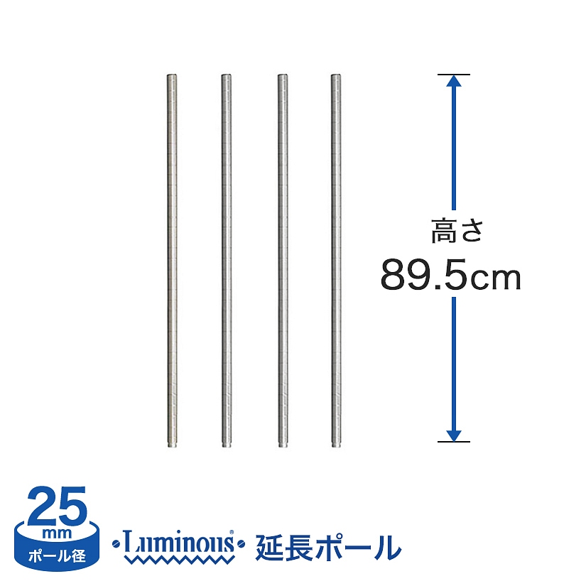 [25mm]長さ89.5cm ルミナスADD延長用ポール4本組 ADD-P2590-2