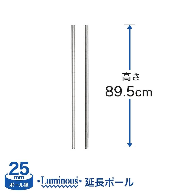 [25mm]長さ89.5cm ルミナスADD延長用ポール2本組 ADD-P2590