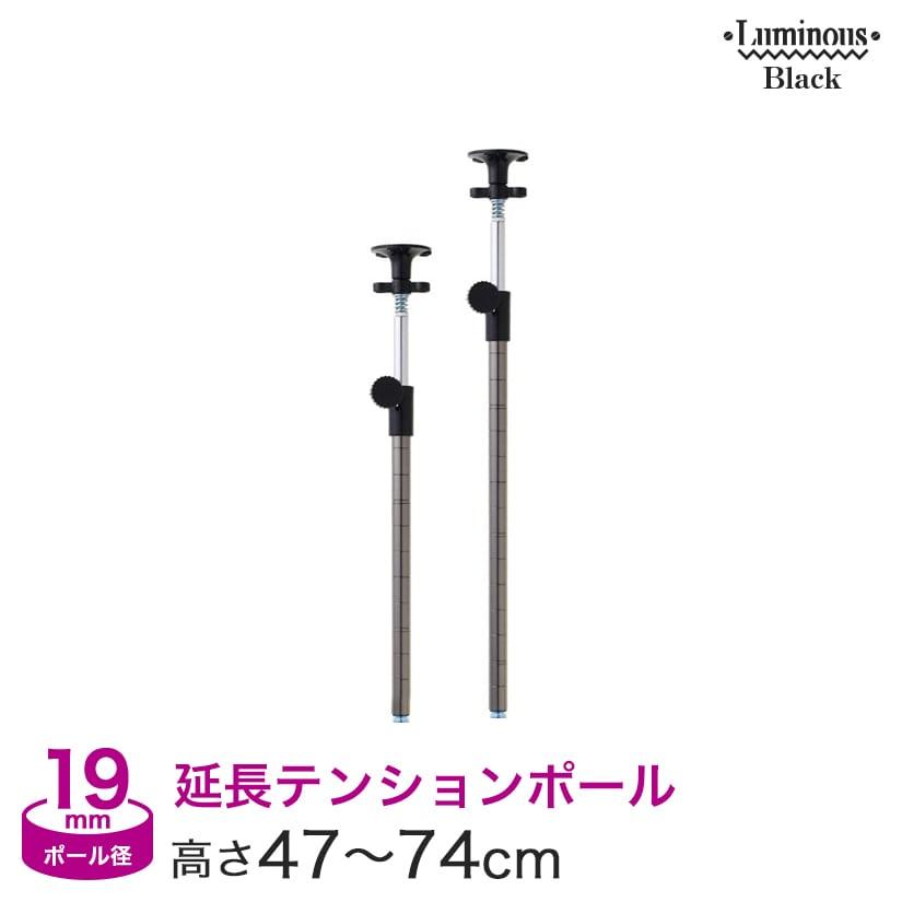 [19mm]ルミナスブラック ADD延長用テンションポール(突っ張り) 長さ47~74cm 2本セット ADDBN1945J
