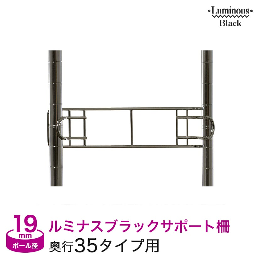 [19mm]奥行35タイプ用 (34.5cm棚用) ルミナスブラック サポート柵 (落下防止) BN-SB35