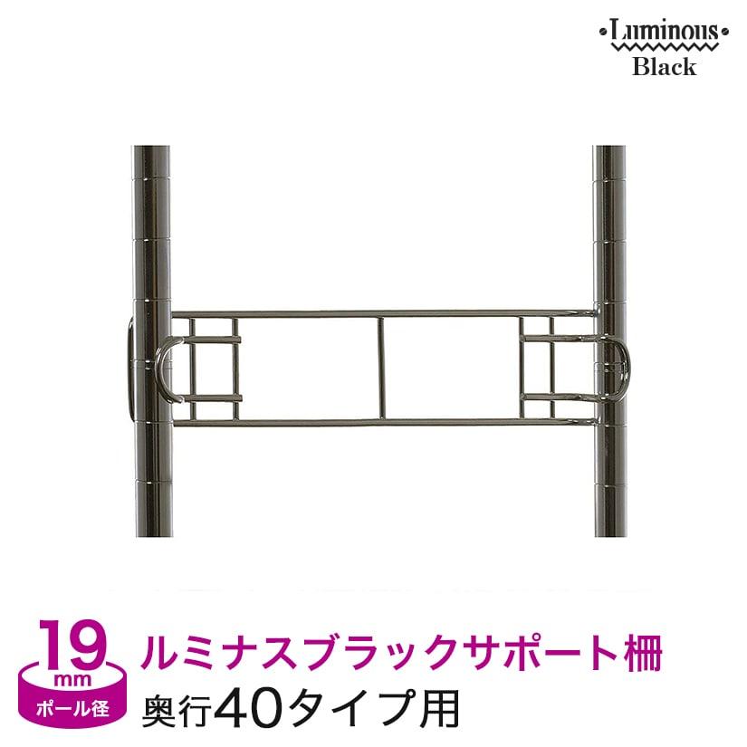 [19mm]奥行40タイプ用 (39.5cm棚用) ルミナスブラック サポート柵 (落下防止) BN-SB40