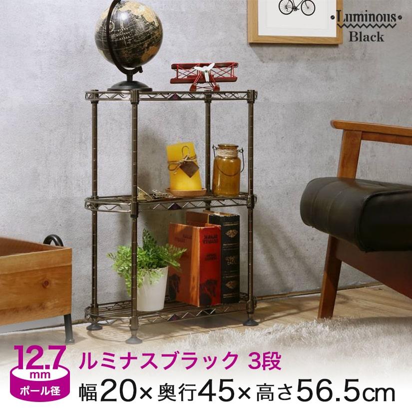 [12.7mm]幅20 3段 (幅20×奥行45×高さ56.5cm) ルミナスブラック ミニラック BN204555-3