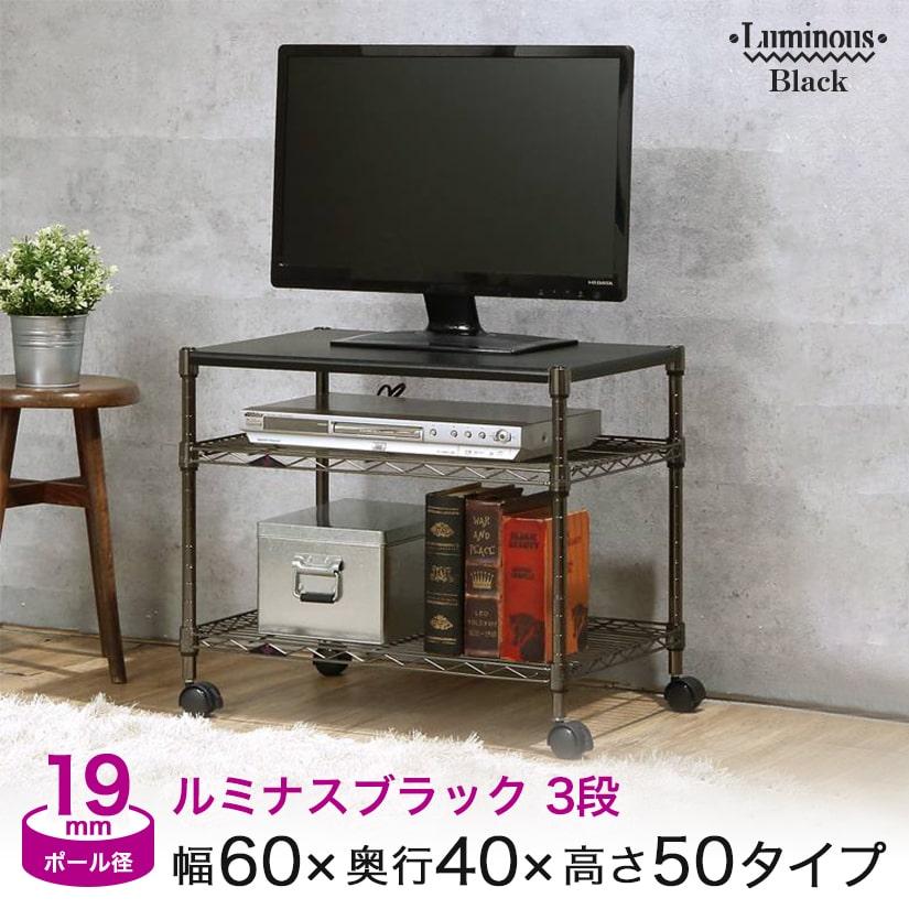 [19mm]幅60 3段 (幅59.5×奥行39.5×高さ51cm) ルミナスブラック テレビ台 BN5160-3M