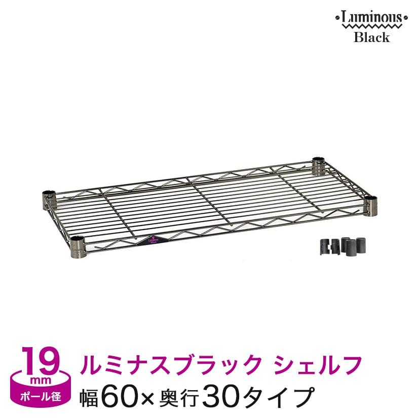 [19mm]幅60 (幅59.5cm×奥行29.5cm)(スリーブ付き)ルミナスブラック シェルフ BN6030