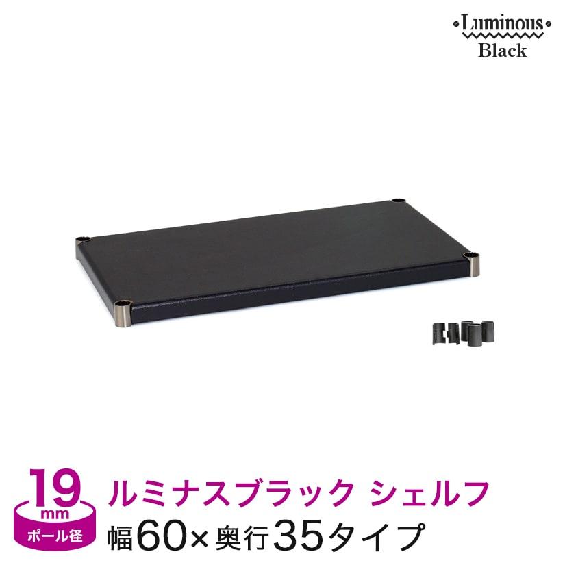 [19mm]幅60 (幅59.5×奥行34.5cm)(スリーブ付き) ルミナスブラック 木製シェルフ BN6035-M