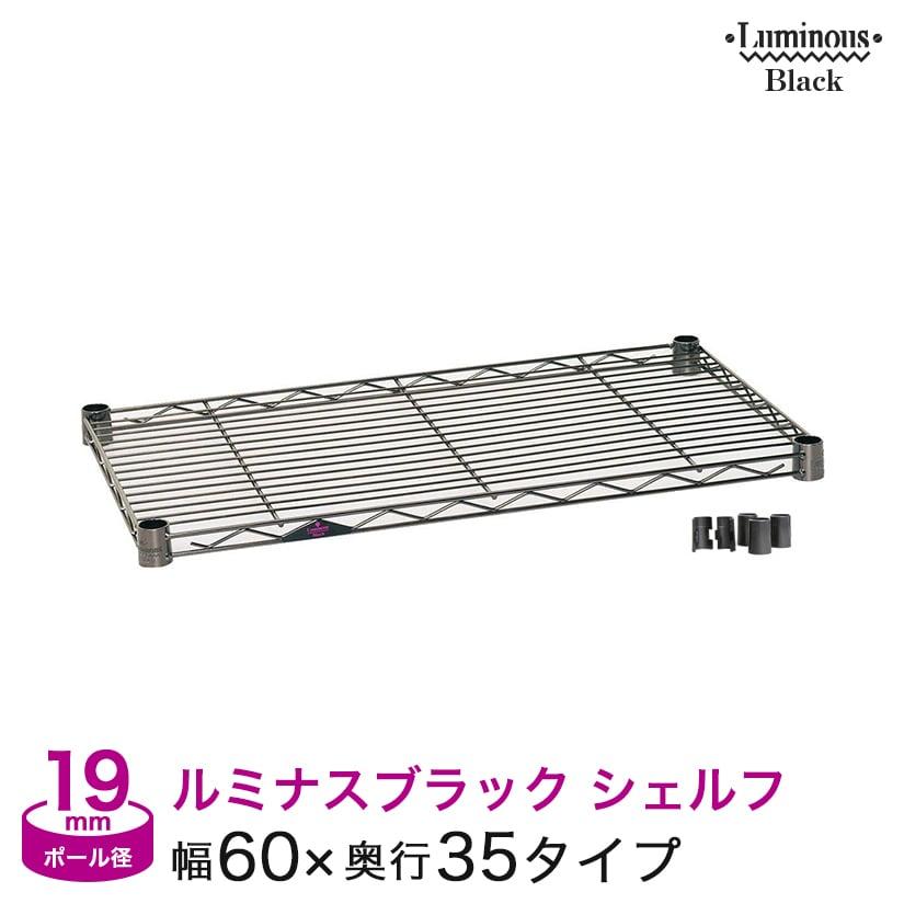 [19mm]幅60 (幅59.5×奥行34.5cm)(スリーブ付き) ルミナスブラック シェルフ BN6035