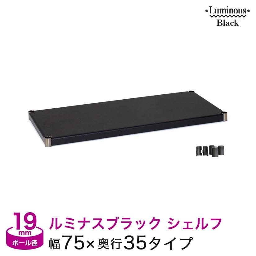 [19mm]幅75 (幅74.5×奥行34.5cm)(スリーブ付き)ルミナスブラック 木製シェルフ BN7535-M