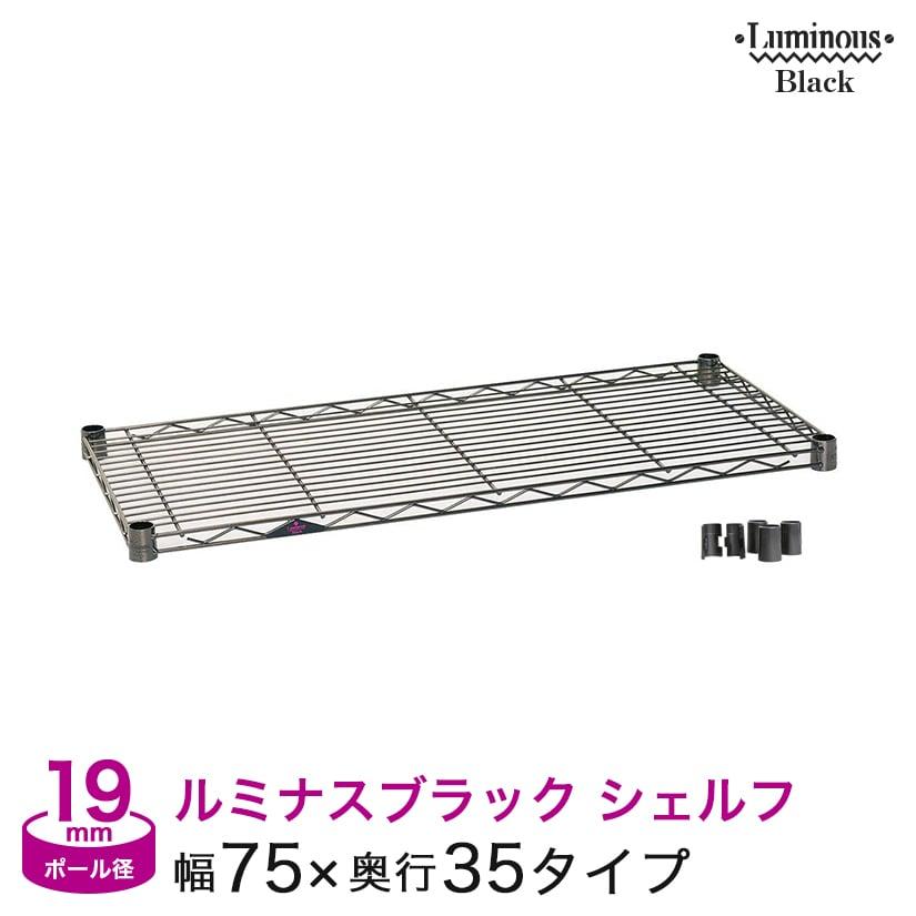 [19mm]幅75 (幅74.5×奥行34.5cm)(スリーブ付き)ルミナスブラック シェルフ BN7535