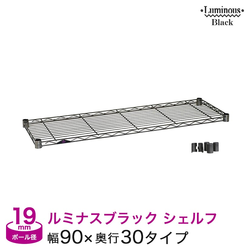 [19mm]幅90 (幅89.5×奥行29.5cm)(スリーブ付き)ルミナスブラック シェルフ BN9030