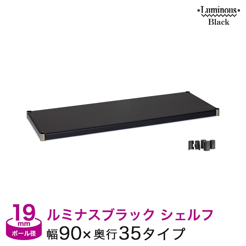 [19mm]幅90 (幅89.5×奥行34.5cm)(スリーブ付き) ルミナスブラック 木製シェルフ BN9035-M