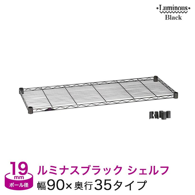 [19mm]幅90 (幅89.5×奥行34.5cm)(スリーブ付き) ルミナスブラック シェルフ BN9035