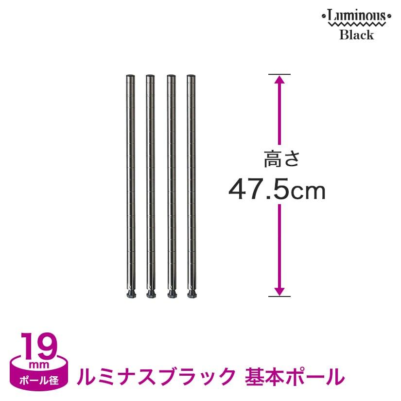 [19mm] ルミナスブラック 基本ポール4本組 高さ47.5cm BNP19-046-2