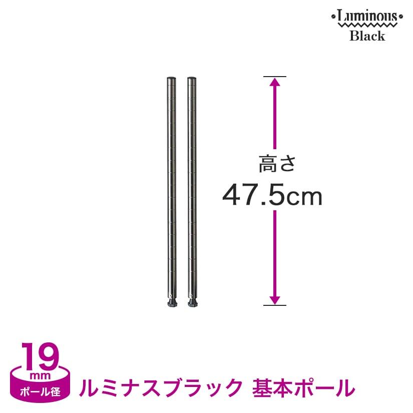 [19mm](高さ47.5cm) ルミナスブラック 基本ポール2本組 BNP19-046