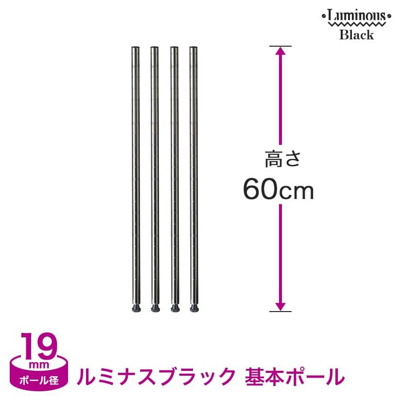 [19mm] ルミナスブラック 基本ポール4本組 高さ60cm BNP19-060-2
