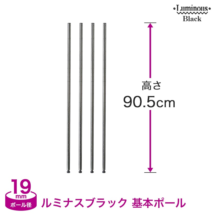 [19mm]ルミナスブラック 基本ポール4本組 高さ90.5cm BNP19-090-2