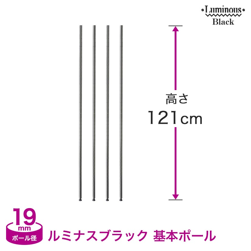 [19mm] ルミナスブラック 基本ポール4本組 高さ121cm BNP19-120-2