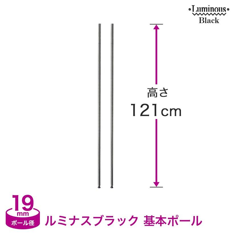 [19mm](高さ121cm) ルミナスブラック 基本ポール2本組 BNP19-120