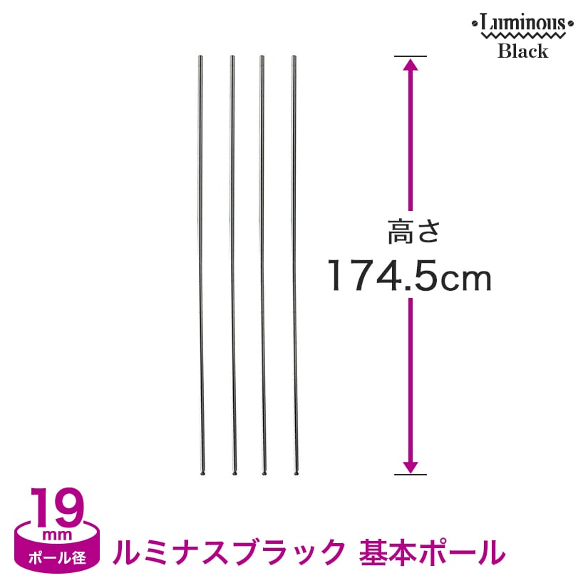[19mm]ルミナスブラック 基本ポール4本組 高さ174.5cm BNP19-173-2