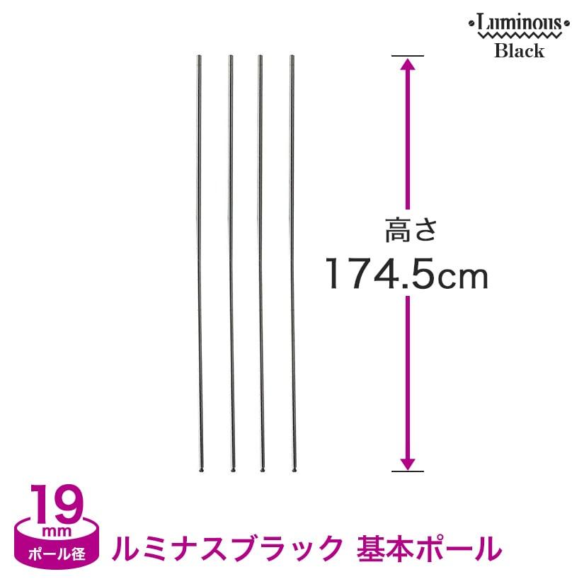 [19mm] ルミナスブラック 基本ポール4本組 高さ174.5cm BNP19-173-2