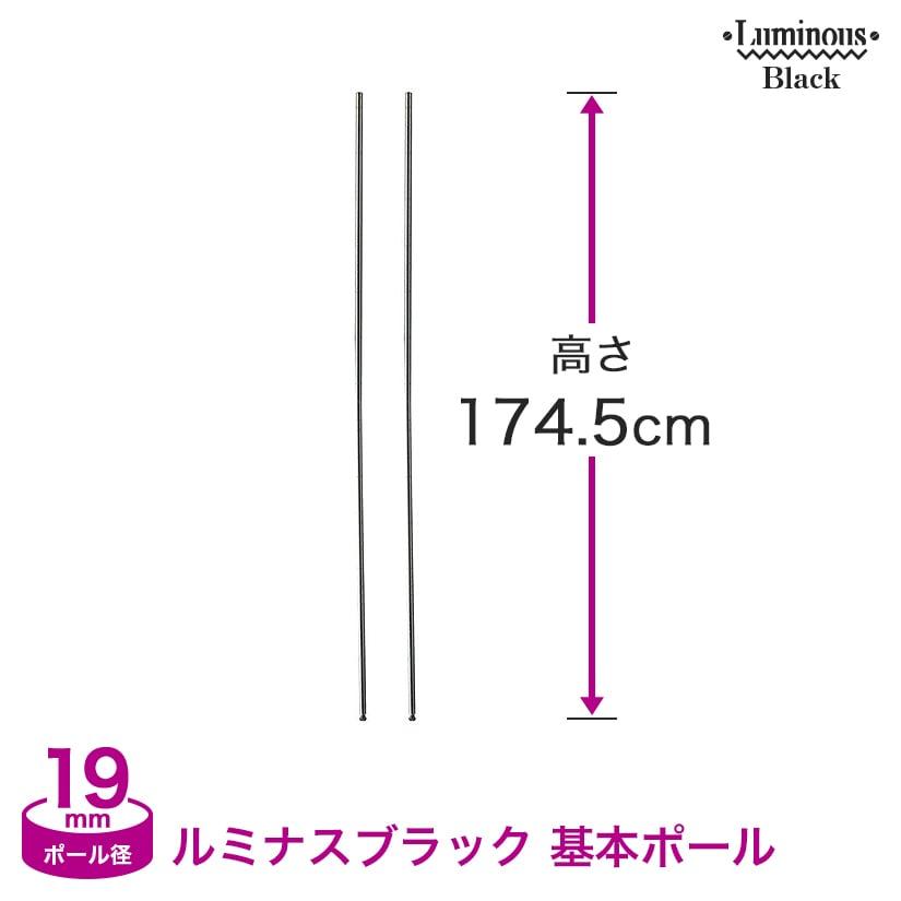 [19mm](高さ174.5cm) ルミナスブラック 基本ポール2本組 BNP19-173