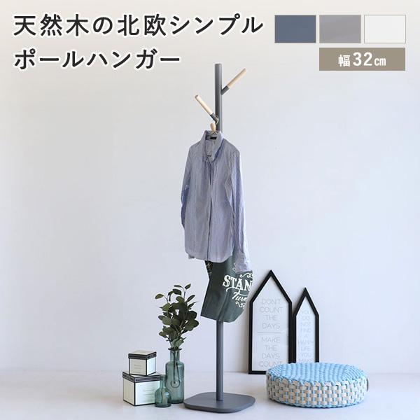 シンプル×クールな衣類収納ポールハンガー