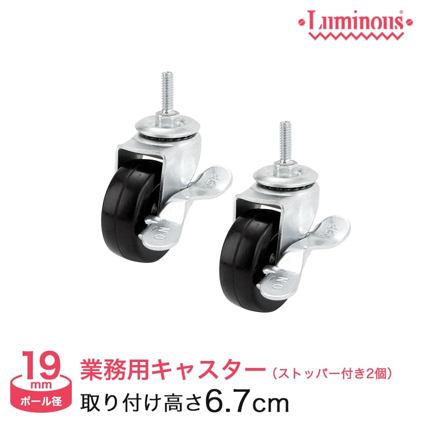 [19mm]ルミナスライトゴムキャスター2個セット(ストッパー付)CT-GL50