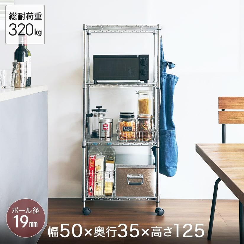 [19mm]幅50 4段 (幅49.5×奥行34.5×高さ124.5cm) メタルルミナスラック EL19-12504