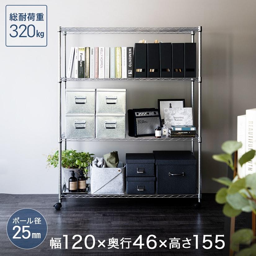 [25mm]幅120 4段 (幅121.5×奥行46×高さ151cm) メタルルミナスラック EL25-12154
