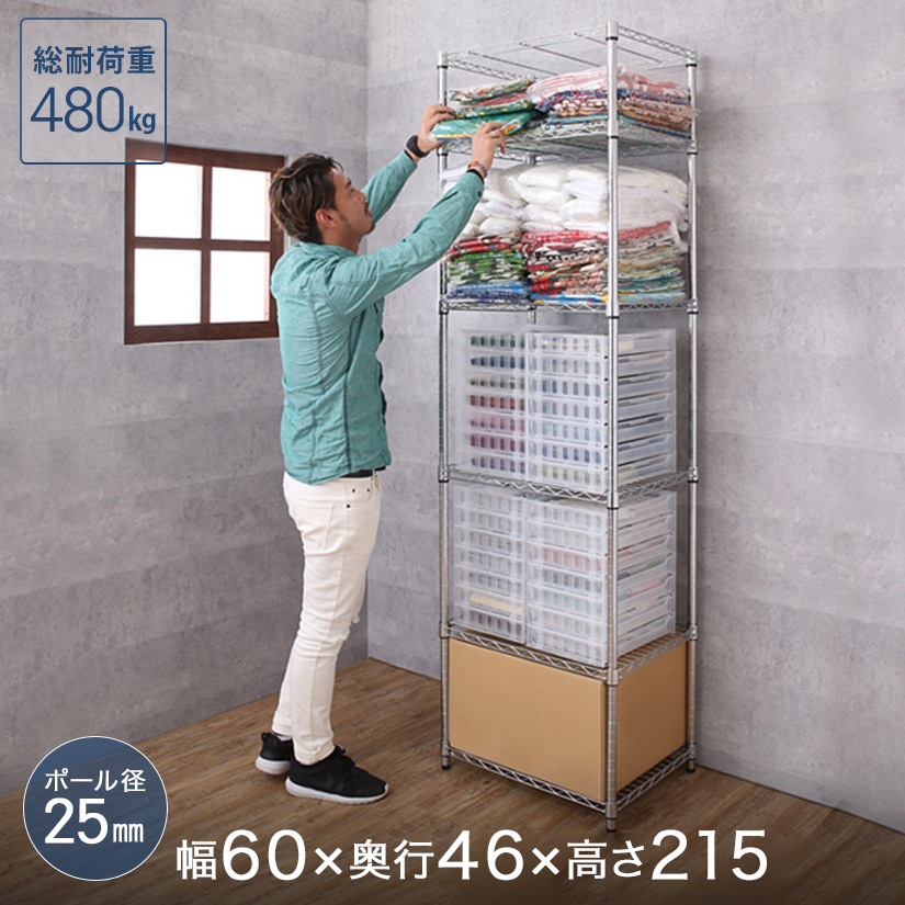 [25mm] 幅60 6段(幅61×奥行46×高さ214cm) メタルルミナスラック EL25-60216